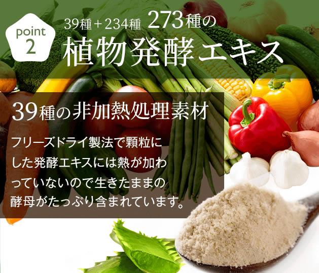 植物発酵エキス